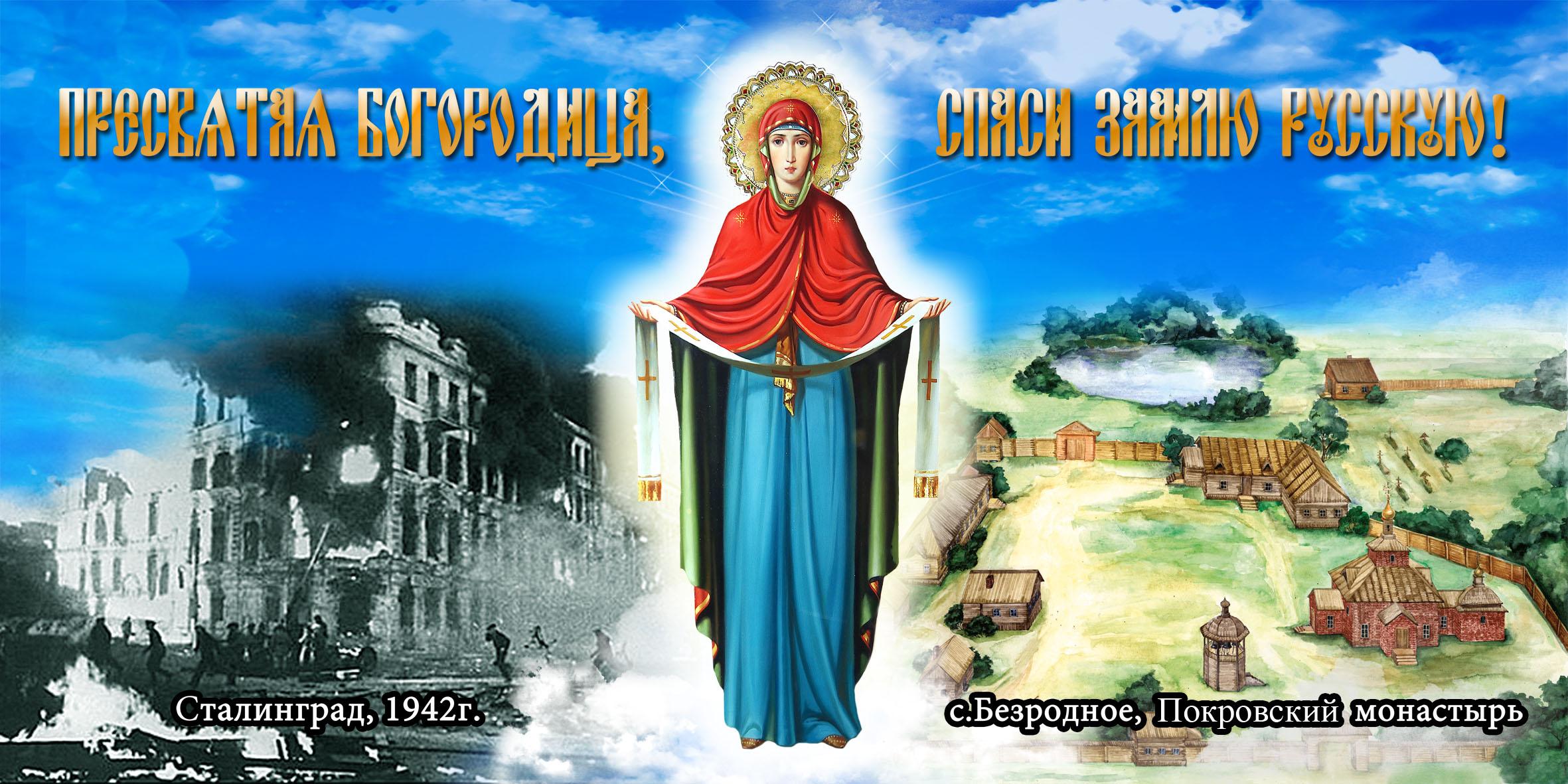 Картинки с покровом пресвятой богородицы поздравления с